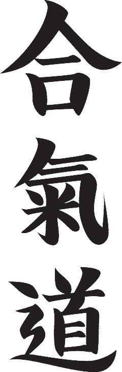 kanji aikido le haillan